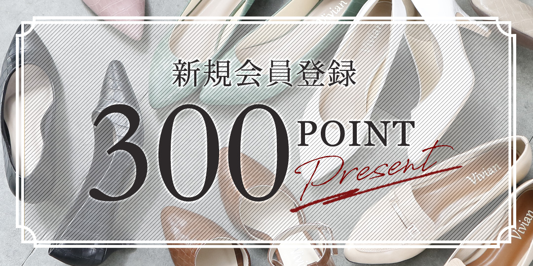 新規会員登録 300POINTpresent SALEにもご使用OK!!