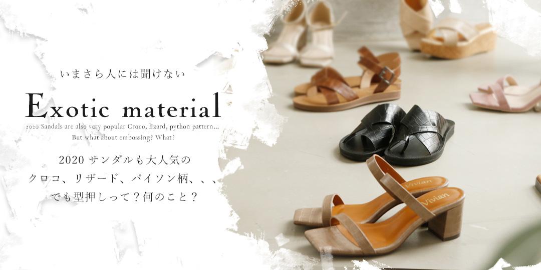 exotic_material