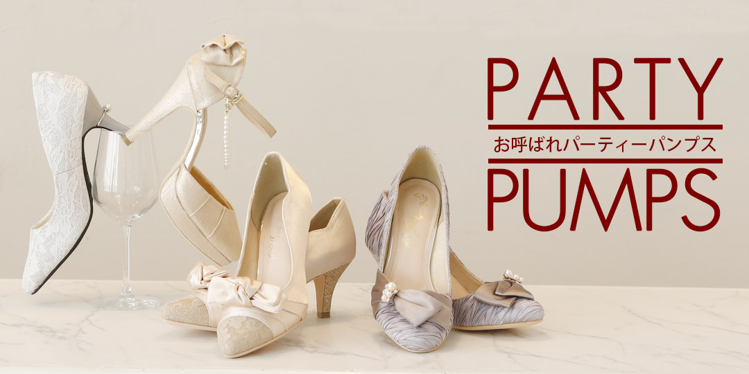 party_pumps