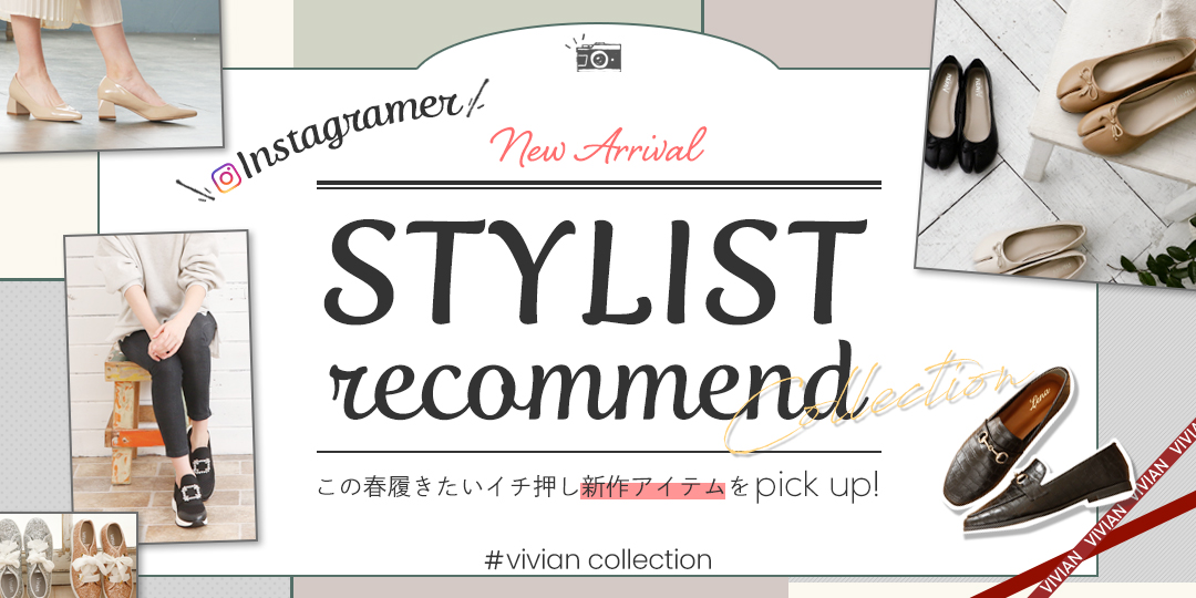 STYLIST RECOMMEND