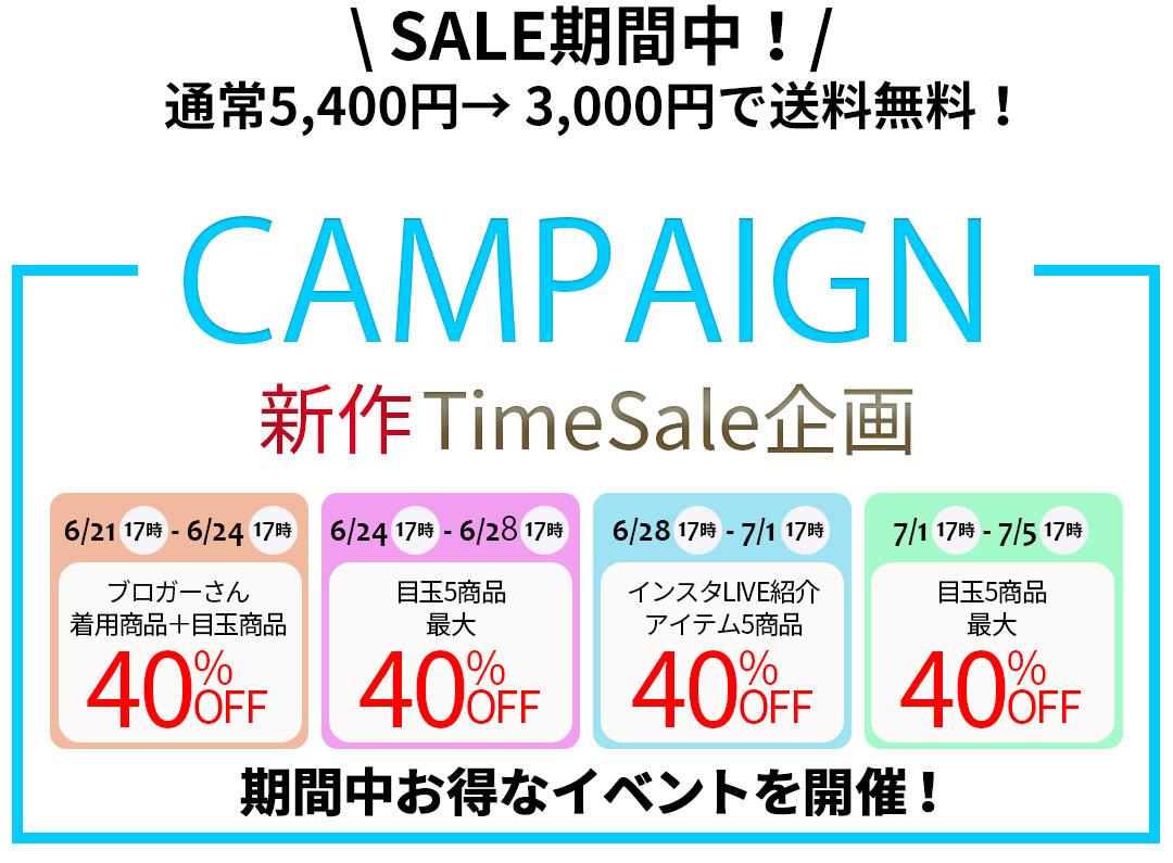 ULTRA SALE campaign