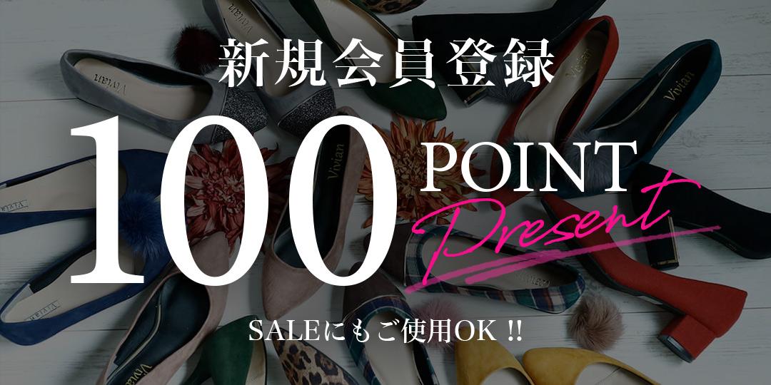 新規会員登録 100POINTpresent SALEにもご使用OK!!