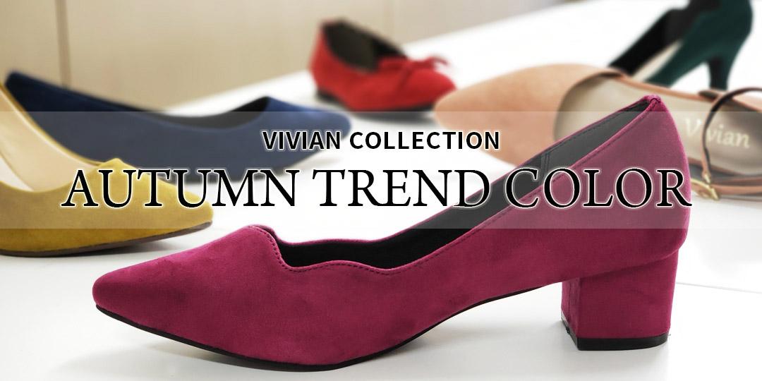 Autumn Trend Color