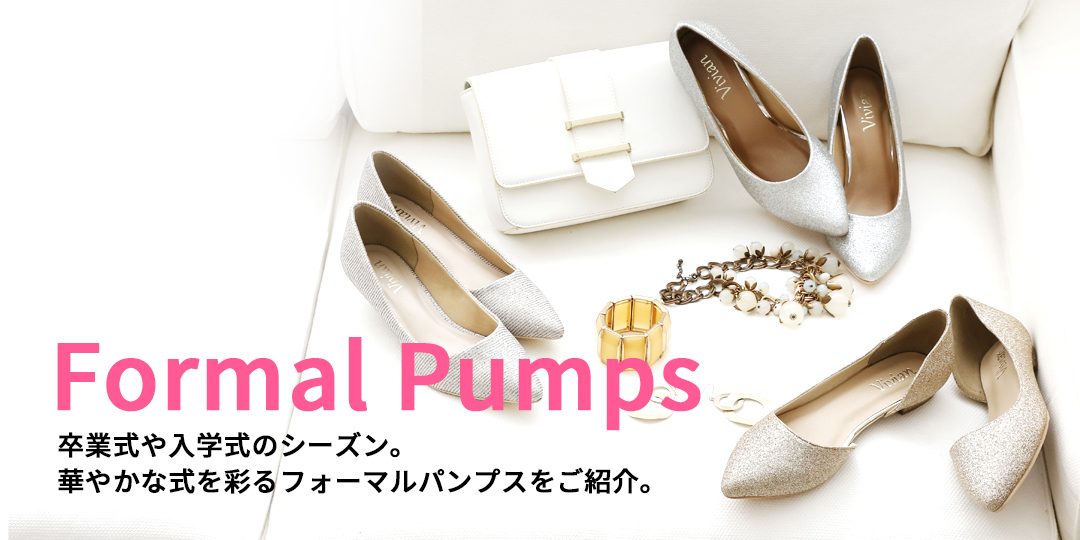 Formal Pumps