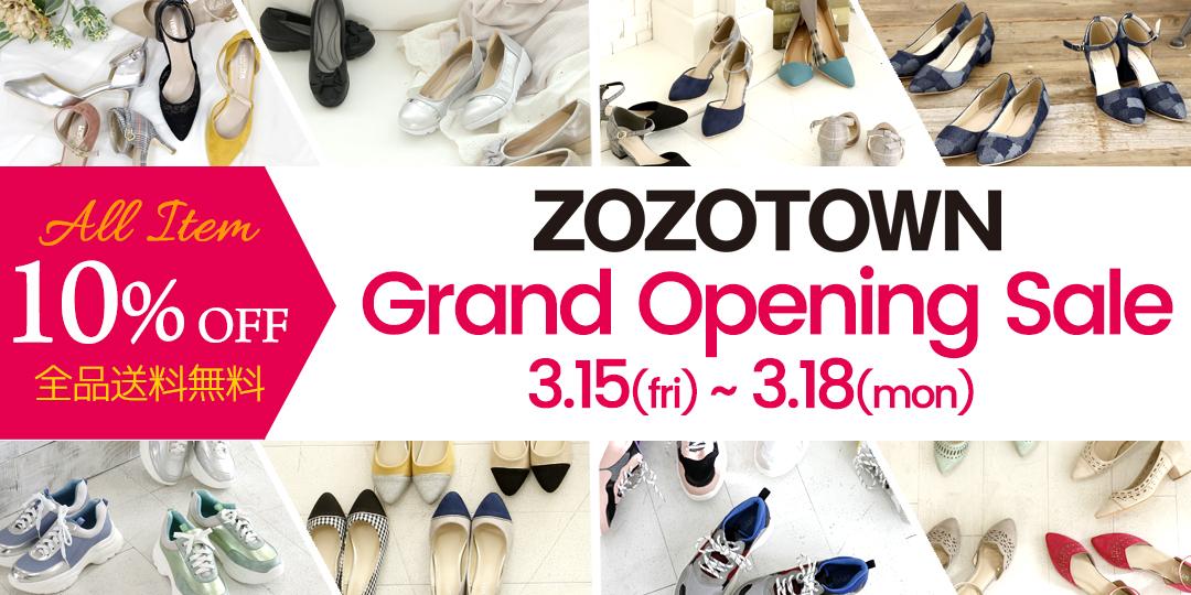 ZOZO OPEN記念SALE