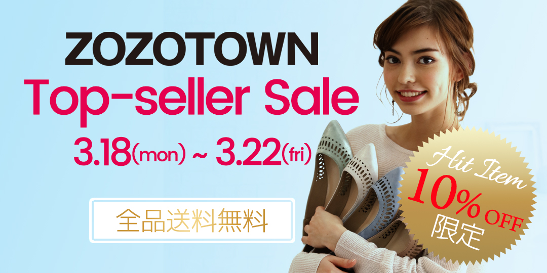 ZOZOTOWON TOP-SELLER SALE