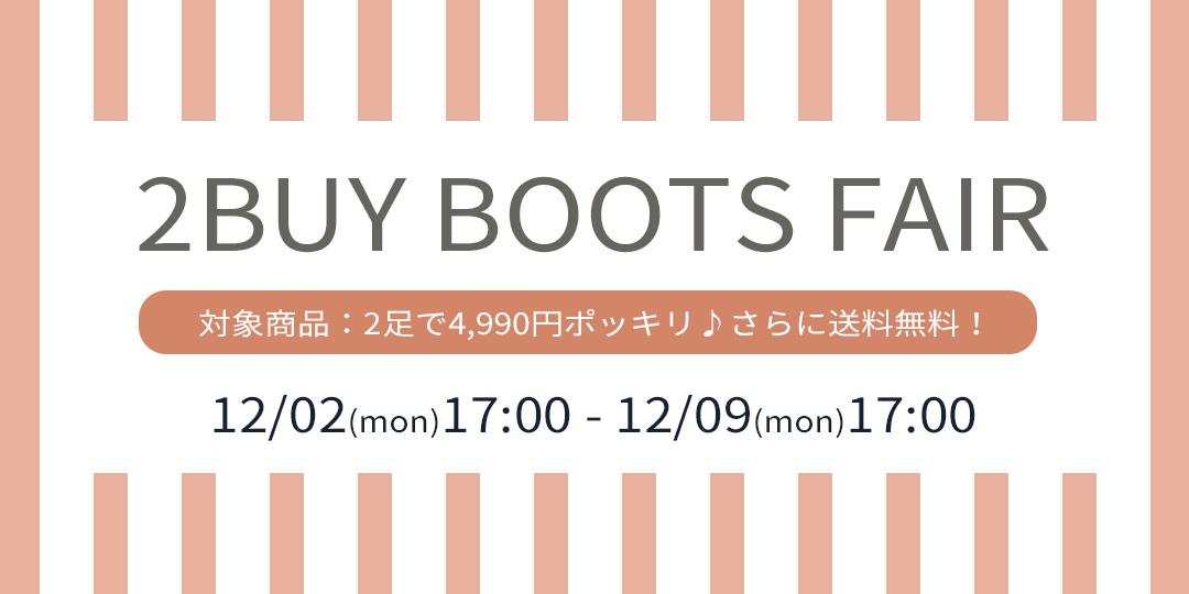 早くも新作ブーツがどれでも2足で4,990円ポッキリ♪さらに送料無料!