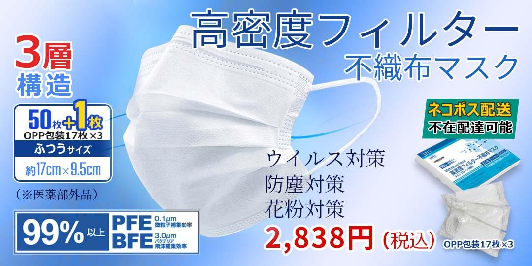 高密度フィルター不織布マスク