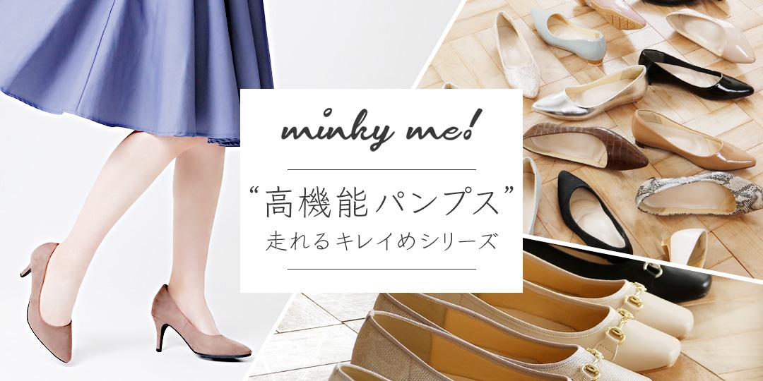 ここがすごい「minky me!高機能パンプス」