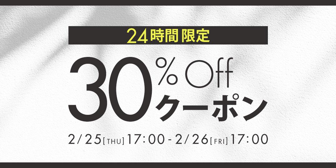1日限定 30%OFFクーポン プレゼント!