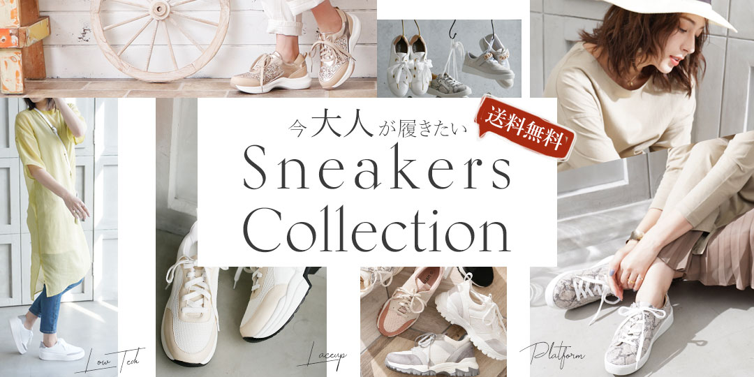 sneaker collection
