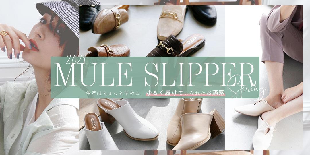 mule_slipper