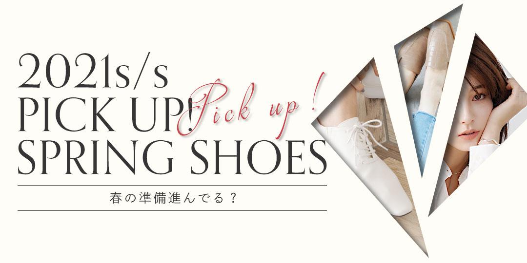 Pick up! spring shoes
