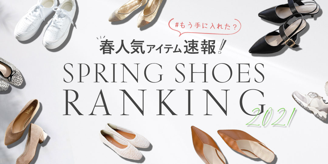 Spring shoes ranking